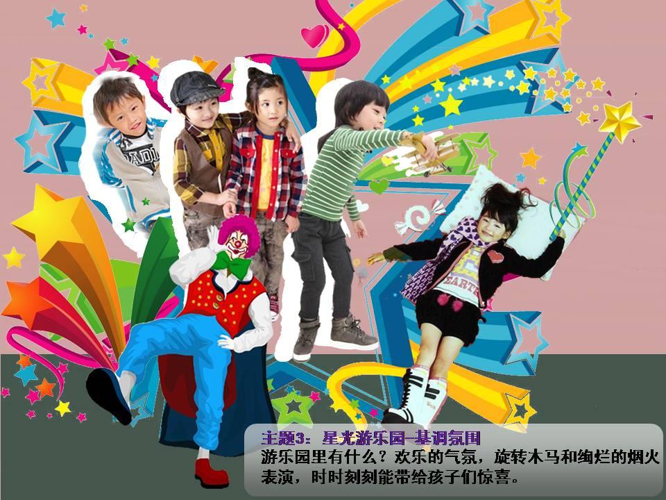 上海童装设计工作室_童装企划 - 童装设计,上海童装室